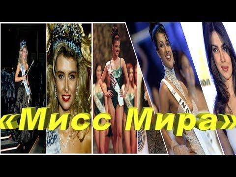 15 самых ярких королев красоты за всю историю конкурса «Мисс Мира» (Miss World)