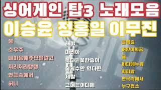 싱어게인  탑3 노래모음 이승윤/정홍일/이무진 차례로 …