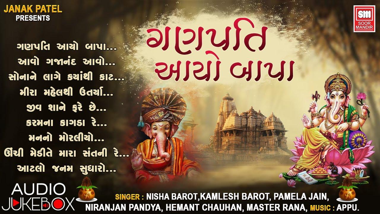 Download ગણપતિ આયો બાપા I Ganpati Aayo Bapa Riddhi Siddhi Layo  | Gujarati Bhajan | Soor Mandir Audio Jukebox