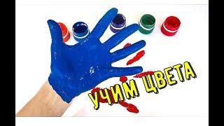 Учим цвета для детей на русском / Развивающие игры для ребенка / Семья пальчиков на Радуга ТВ