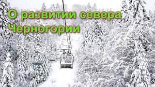 Сможет ли Черногория стать лидером зимнего туризма