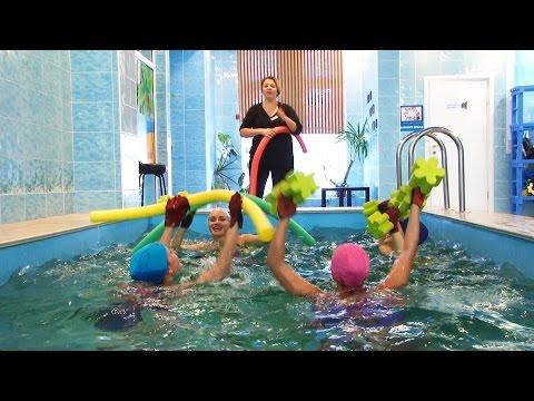 Занятия аквааэробикой для похудения и беременным - отзывы
