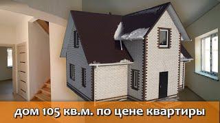 Продавался дом в Тюмени - новый - под ключ! Купить дом 105 кв.м. Новые Березняки - построим еще!!