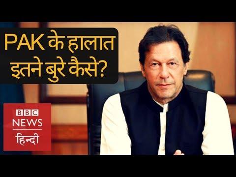 pakistan's-economic-crisis-and-imran-khan's-efforts-(bbc-hindi)