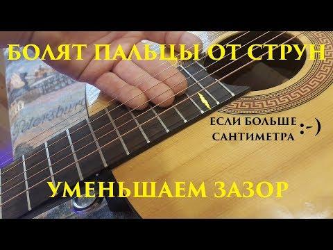 регулировка приклеенного грифа без анкера опускаем струны и шлифуем лады Guitar Adjustment