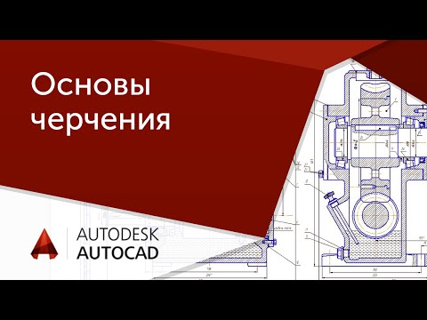 Обучение AutoCAD