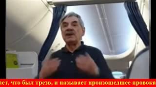 Пьяного Панкратова-Чёрного выбросили с самолёта