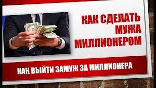 Как сделать мужа миллионером или выйти замуж за миллионера?