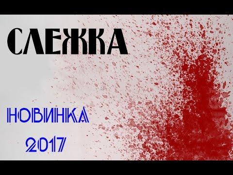 Слежка (2017) Детективы 2017, фильмы про расследование