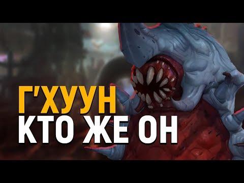 Самый главный злодей - Г'Хуун (ВСЁ О БОГЕ КРОВИ) | Wow: Battle for Azeroth