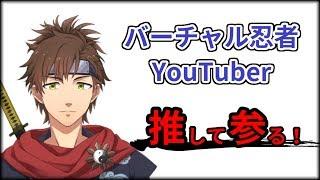 【自己紹介】拙者、乾伸一郎と申すでござる【バーチャル忍者YouTuber】