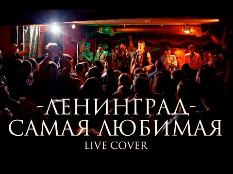 S&S Cover Band - Самая Любимая (Ленинград Cover)