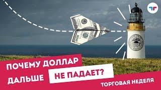 ТелеТрейд Почему доллар дальше не падает?! - Торговая неделя Teletrade