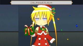 期間限定イベント「エトワリアのサンタクロース」を開催 クリスマス衣装の「キルミーベイベー」ソーニャが登場.