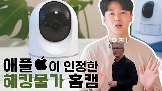 애플이 인정한 해킹불가 홈캠 추천 (군용급 보안) | …