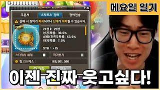 몽환의 벨트 22성 스타포스 2차전 (메요일 일기) |…