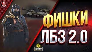 ФИШКИ ЛБЗ 2.0 / ПОДСТАВЫ И ПЛЮШКИ