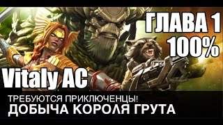 Прохождение Marvel: Битва чемпионов (iOS) - Часть 98