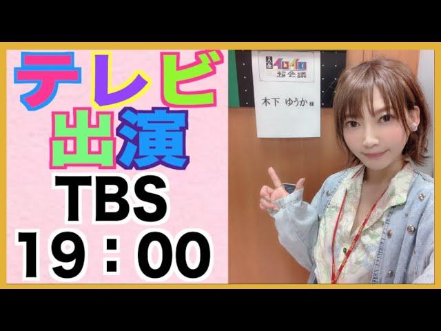 【告知】久し振りにテレビ出演です!!![TBS 人生イロイロ超会議]19:00〜2時間SP【木下ゆうか】