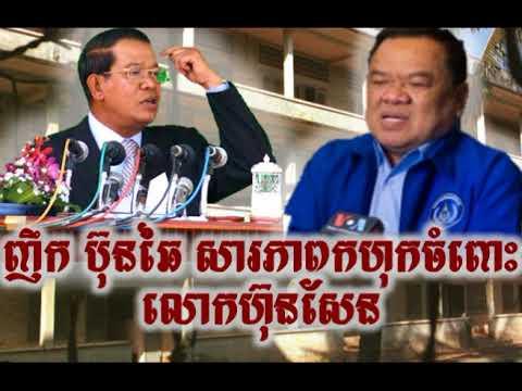 Cambodia Hot News Today , VOD Radio Khmer News, Evening 08 17 2017  , Neary Khmer