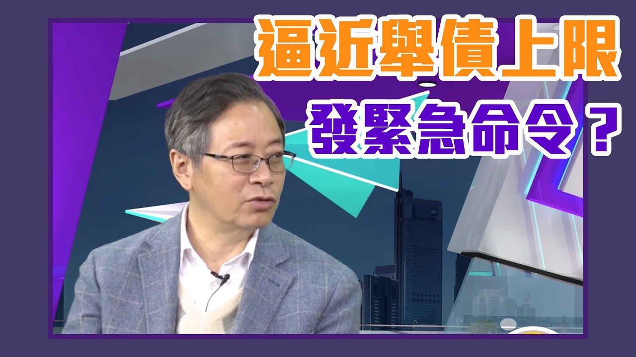 政府逼近舉債上限!張善政:建議蔡英文必要時發緊急命令!【Yahoo TV #彭博士觀風向】 - YouTube