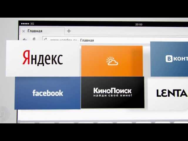 Яндекс.Браузер для iOS и Android