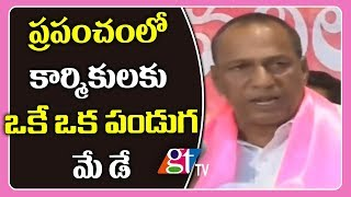 Minister Malla Reddy Emotional Speech at MAY Day Celebrations | Telangana Bhavan | TRS Party | GT TV