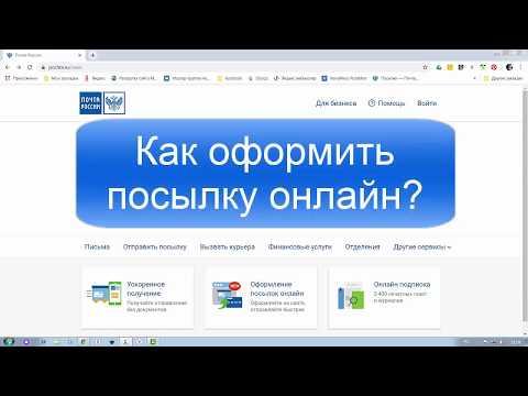 Как оформить посылку онлайн.  Почта России.