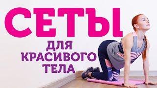 Сеты для красивого тела | Жиросжигающая тренировка | Фитнес дома