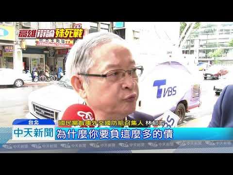20181119中天新聞 高雄殊死「辯」 韓國瑜vs.陳其邁 直球對決