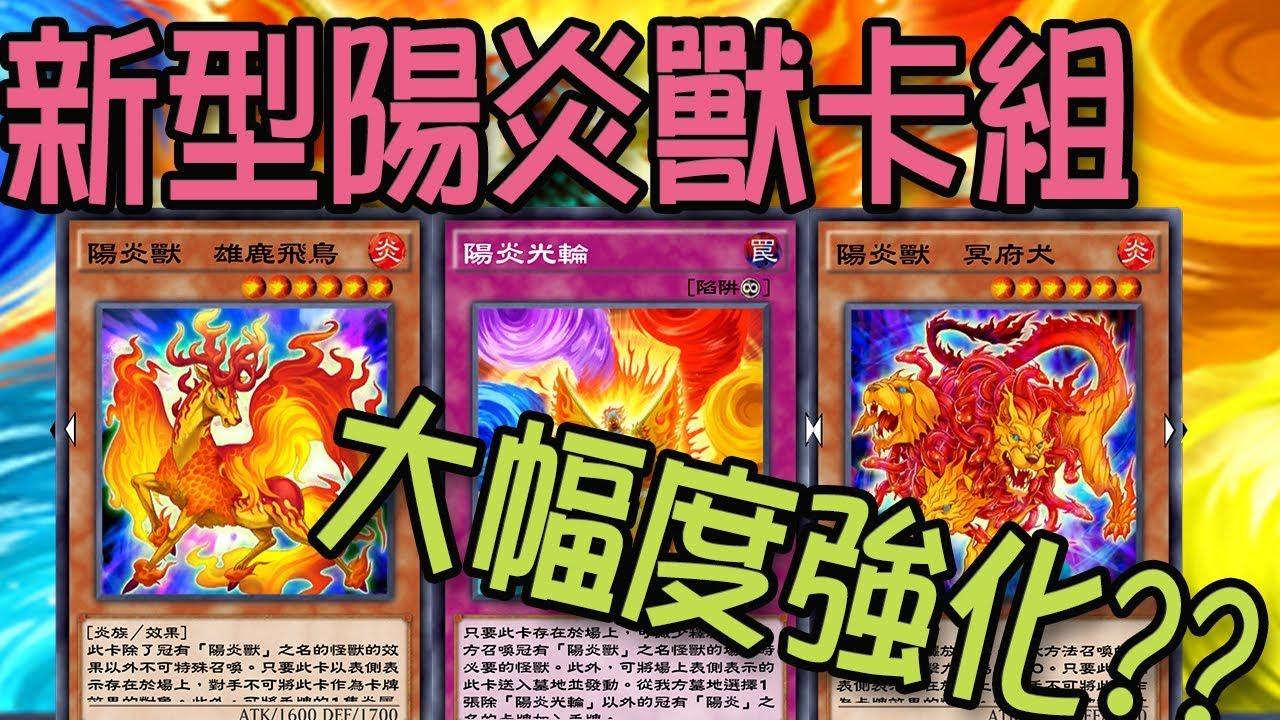 【遊戲王 Duel Links】新型陽炎獸牌組 大幅度地提升!!! - YouTube