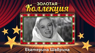Екатерина Шаврина - Золотая коллекция. Советские песни