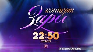 Концерт Зары в Кремле, Первый канал (анонс) / Zara @ Kremlin, 1TV