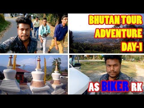 INDIA to BHUTAN TOUR - ADVENTURE    DAY-1    BENGALI    AS BIKER RK