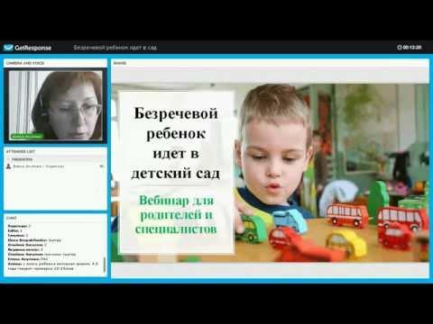 Елена Акулова  Вебинар Безречевой ребенок идет в детский сад. Как помочь адаптироваться?