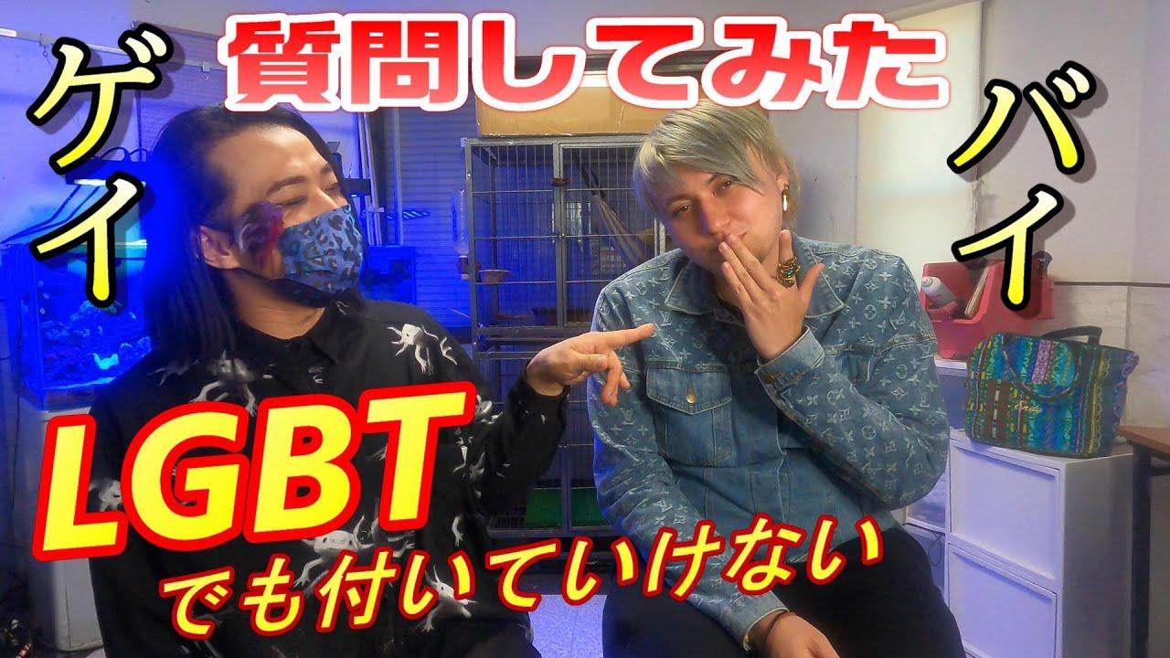 地上波、初公開!ゲイがバイに質問してみた。あの人気YouTuberのメンバーがここに。【雑談】ゲイ おねぇ OKAMA。