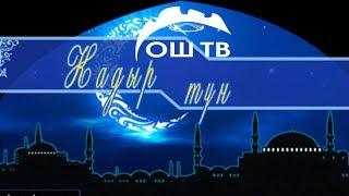 ОшТВда Кадыр түн (түз эфир) 11.06.2018