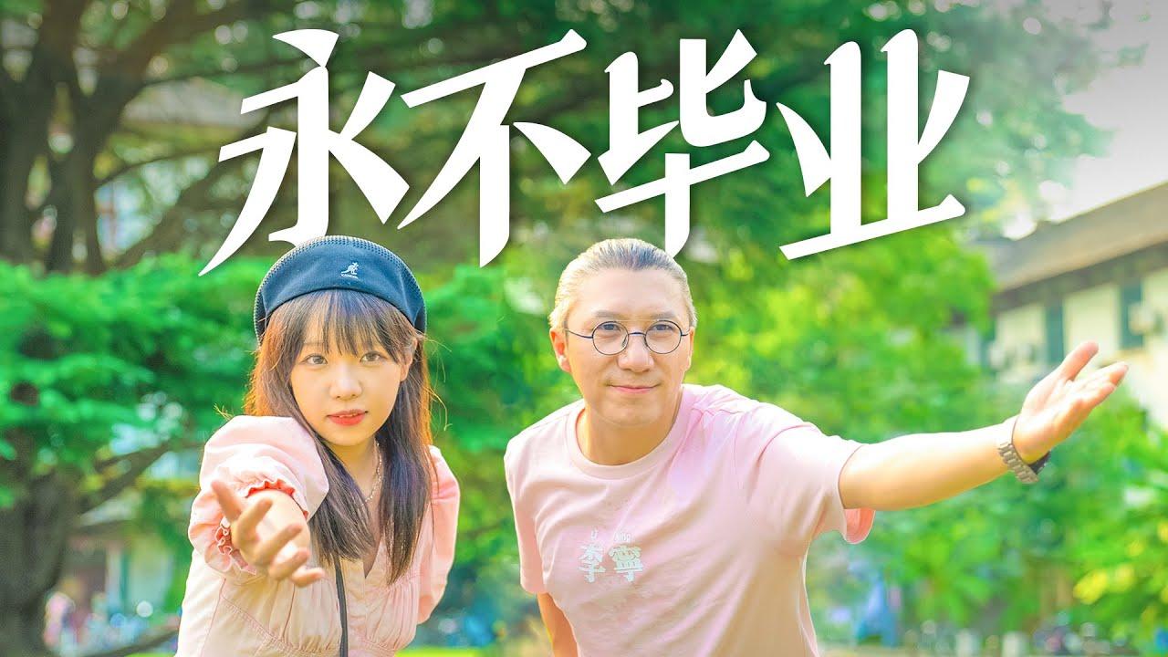 """【艾說】上海""""985豪宅"""",這不比招生簡章好使?  College Tour"""