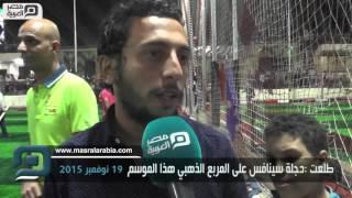 مصر العربية | طلعت :دجلة سينافس على المربع الذهبي هذا الموسم