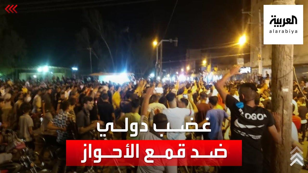 -انتفاضة الأحواز- تتواصل للأسبوع الثاني وتنديد ضد القمع الإيراني  - نشر قبل 5 ساعة