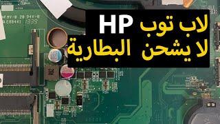 HP 15 NOT CHARGING لاب توب أتش بي لا يشحن البطارية