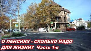 АНАПА 07.11.2019  О ПЕНСИЯХ  СКОЛЬКО НАДО ДЛЯ ЖИЗНИ