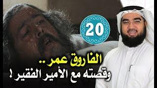 الفاروق عمر وقصته مع الأمير الفقير!! | قصص الصحابة ح 20
