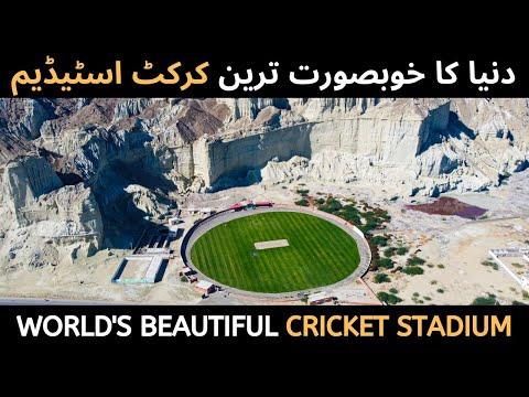 Gwadar Cricket Stadium   World's Beautiful Cricket Stadium   Gwadar Cricket Stadium Drone View