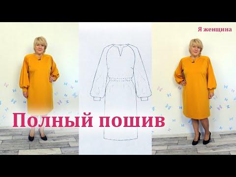 Оригинальное платье сшить