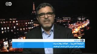 مسائية DW: جامعة الدول العربية..إلى أين في ظل القيادة الجديدة؟