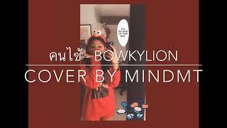คนไข้ - Bowkylion [Cover by MindMT]