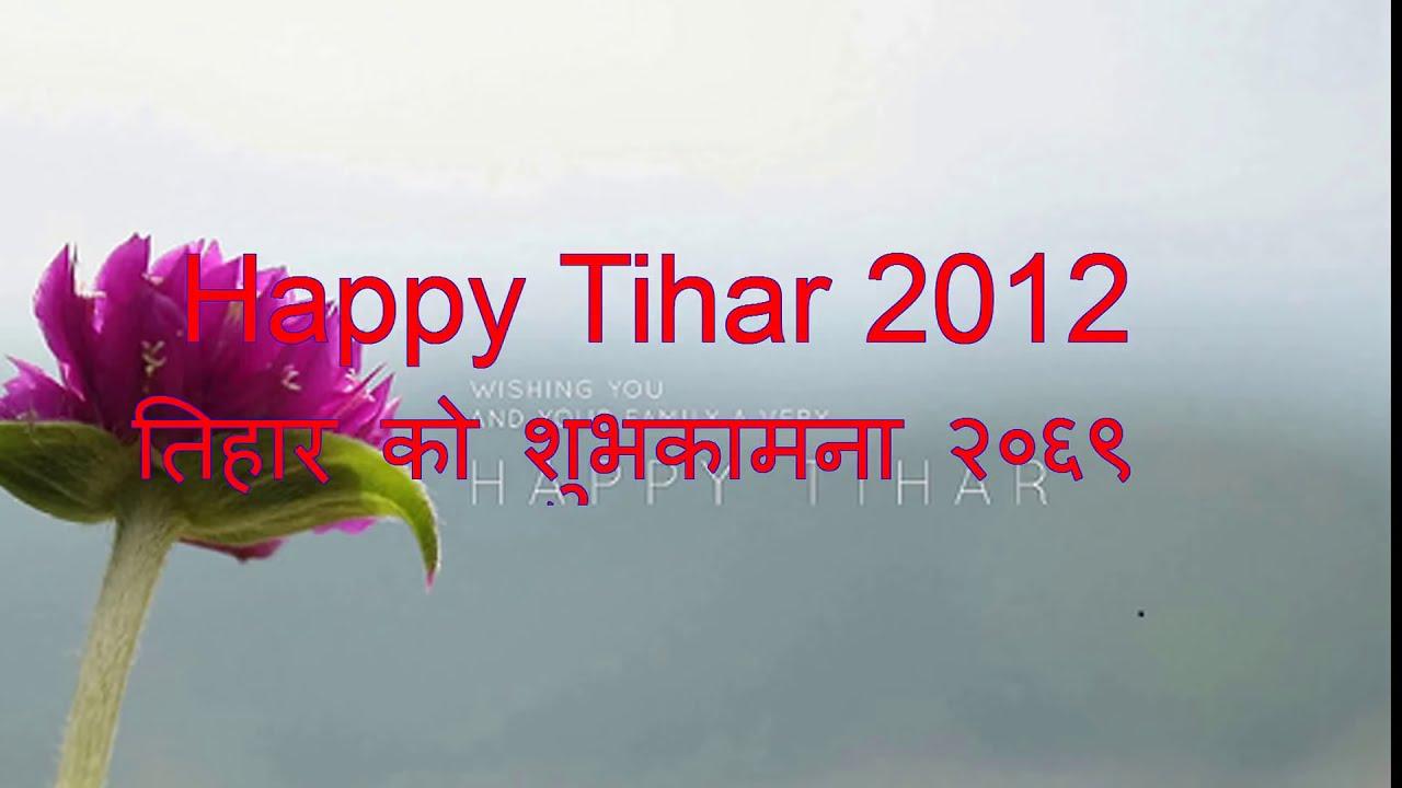 Bhailinitihar Song 2012 Youtube