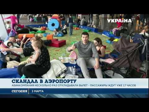 Скандал в международном аэропорту Борисполь