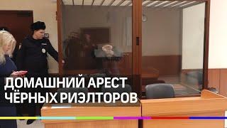 Фото Домашний арест в деле чёрных риэлторов